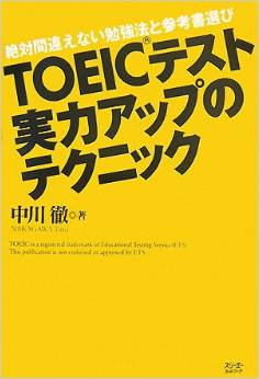 toeic-up