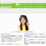 (PR)「Mainichi eikaiwa」体験レッスンレビュー:高品質skype英会話スクールの舞台裏に迫る