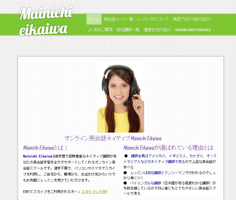 「Mainichi eikaiwa」サイト