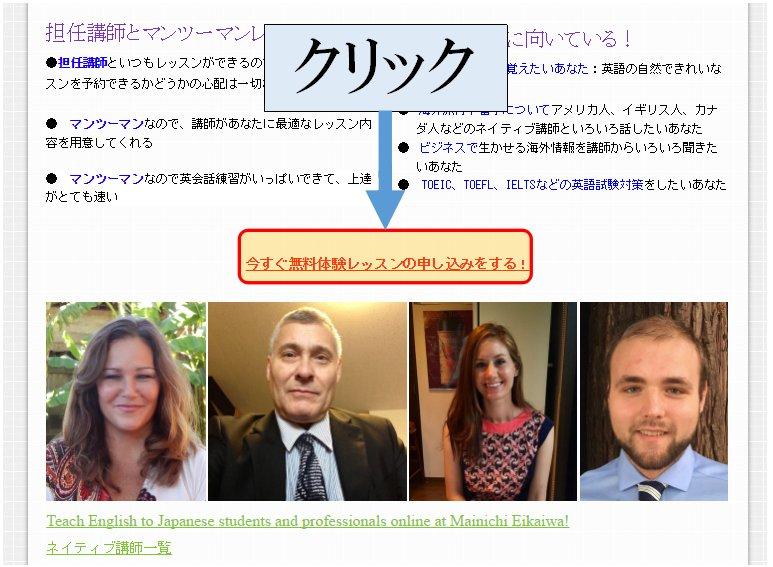 「Mainichi eikaiwa」無料体験レッスン申込