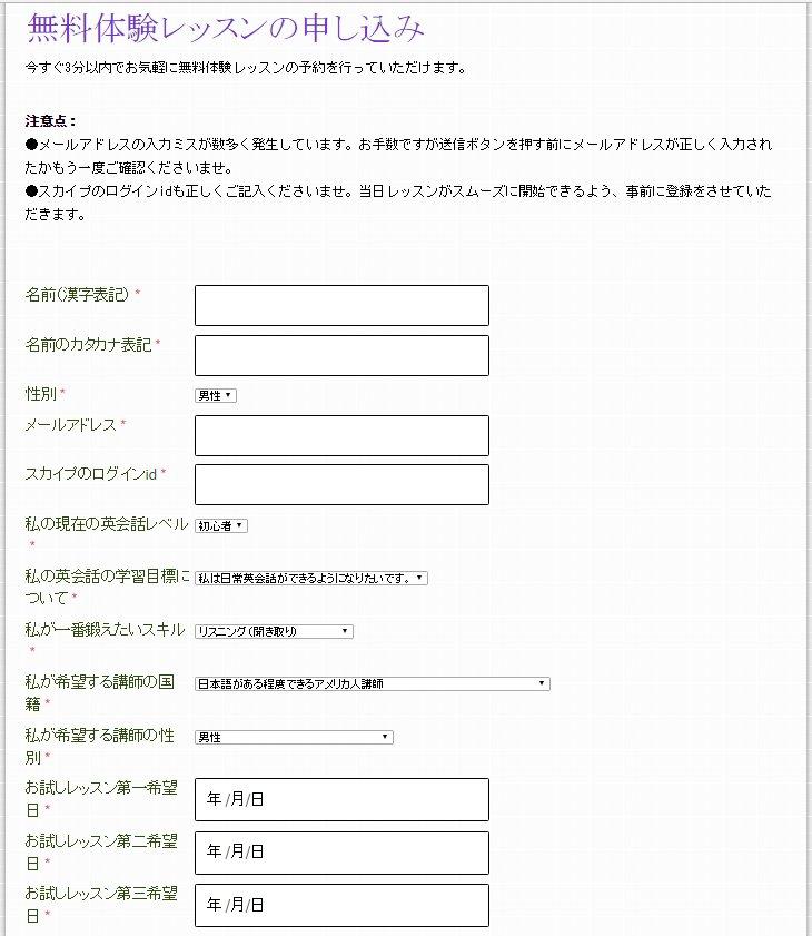 「Mainichi eikaiwa」体験レッスン予約フォーム
